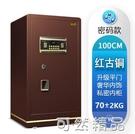1.8米保險櫃入牆家用指紋防盜1.5米大型辦公室1米保險箱密碼1.2米 可然精品