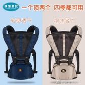 嬰兒背帶腰凳 寶寶抱凳四季通用透氣 坐凳前抱式多功能款背娃腰凳 酷斯特數位3c YXS