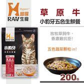 【HyperrRAW超躍】小豹牙五色生鮮餐 草原牛口味 200克