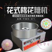 新品商用燃氣電動花式棉花糖機彩色拉絲不銹鋼棉花糖機器