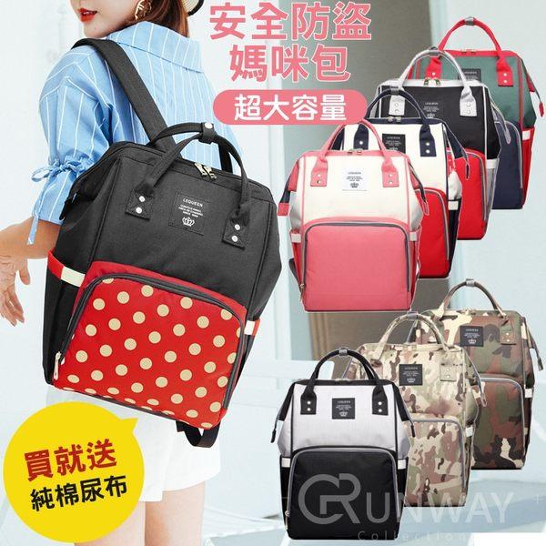 【買就送】安全防盜 媽咪包 媽媽包 超大容量 多夾層 奶瓶保溫層 旅行 雙肩包 後背包 書包