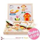 木製玩具 卡通人物 磁性拼拼樂 雙面拼圖畫板