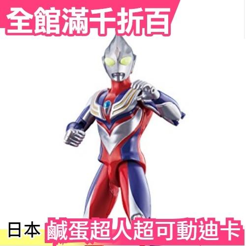 【迪卡】日本 空運 超可動 鹹蛋超人 超人力霸王 奧特曼 Ultraman 狄格【小福部屋】
