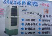 台灣製 獅皇DC變頻水冷扇/冰冷扇(1入)省電智慧溫控雙出風水冷氣風扇 遙控保濕降溫機