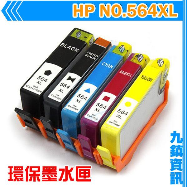 九鎮資訊 HP 564XL 環保墨水匣 3070A/3520/5510/5520/6510/6520/7510/7520/D5460/C5380/C6380/C390a/C309g/B110a/C63..