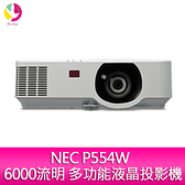 分期0利率 NEC P554W 6000流明 多功能液晶投影機