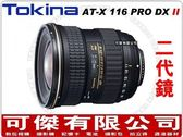 可傑有限公司 TOKINA AT-X 116 PRO DX II Motor 超廣角 11-16mm F2.8 立福公司貨