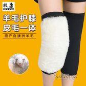 羊毛護膝保暖老寒腿女士粘扣護膝皮毛一體中老年加厚冬季膝蓋保暖