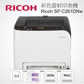 RICOH SP C261DNw A4 彩色雷射印表機(C252DN替代機種)