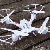 遙控飛機四軸飛行器充電耐摔航拍模型高清直升無人機兒童男孩玩具igo 小宅女