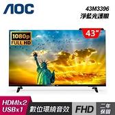 【AOC】43型 無邊框液晶顯示器 43M3396+視訊盒 - 含運無安裝