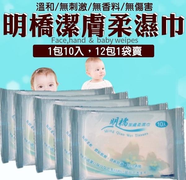 166101-004柚柚的店【明橋潔膚柔濕巾12包】12包為1袋 濕紙巾 親濕巾 10抽隨身包