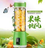 迷你榨汁杯電動便攜式榨汁機家用全自動果蔬多功能學生小型果汁機CY『新佰數位屋』
