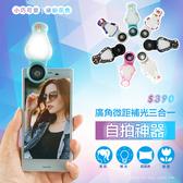 補光鏡頭 三合一廣角微距補光燈 補光 超廣角 微距【BB0046】手機鏡頭夾 美肌 可愛鏡頭夾