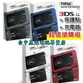 【N3DSLL主機 可刷卡】NEW N3DS LL主機 日規 金屬藍/金屬黑/珍珠白/金屬紅+原廠充電器+保護貼