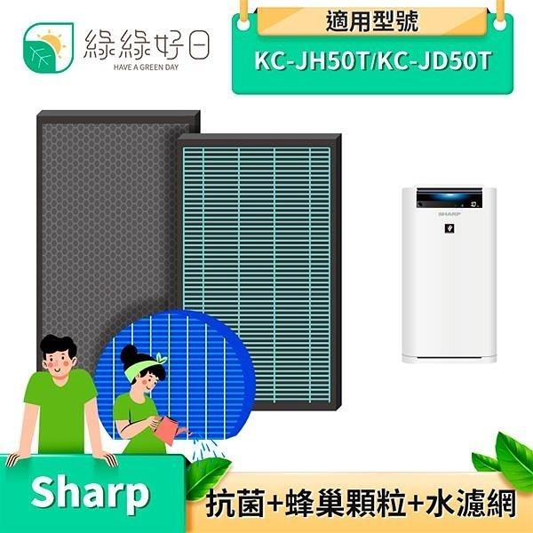 【南紡購物中心】綠綠好日 抗敏 HEPA 活性碳濾網  適用 夏普 SHARP KC-JD50T KC-JD50T-W  KC-JH50