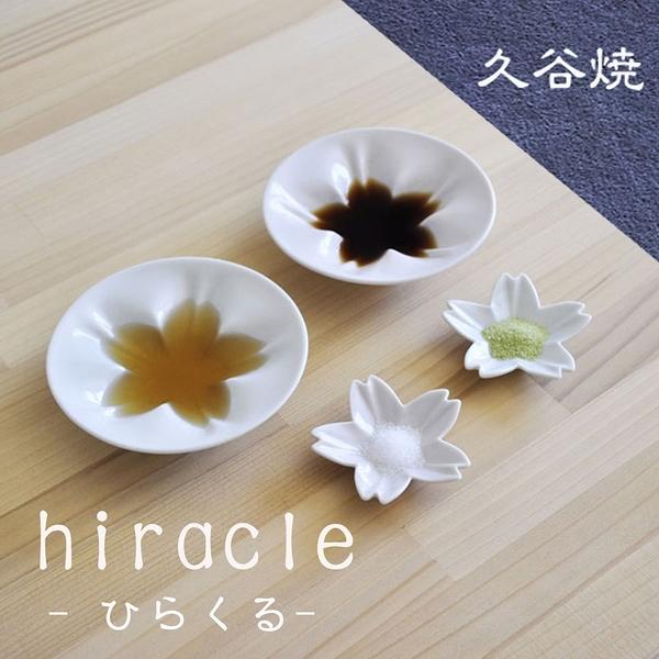 【日本製】【hiracle】櫻花 小盤子/小碟子 套組 藍色 SD-2425 - 日本製
