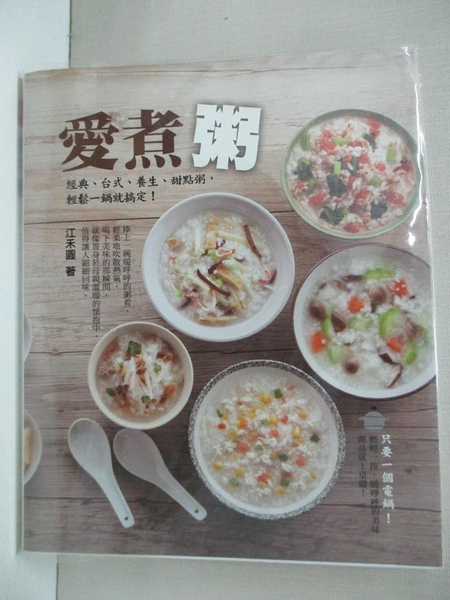 【書寶二手書T7/餐飲_EBB】愛煮粥:經典、台式、養生、甜點粥,輕鬆一鍋就搞定!_江禾圓
