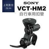 《台南-上新》 VCT-HM2 自行車用扣管 適用SONY ACTION CAM X3000 AS300 AS50 公司貨