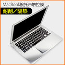 MacBook Pro/Air 11/13/15吋  A1706/1707/1708機身膜 觸控板膜 腕托掌貼 蘋果筆電 保護膜 【極品e世代】