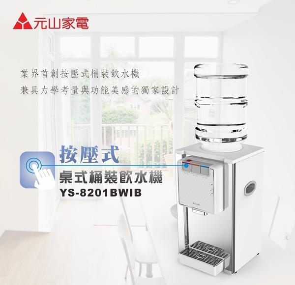 ~全新公司貨.免運不含桶~元山 不鏽鋼桶裝冰溫熱飲水機 YS-8201BWIB