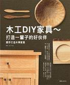 (二手書)木工DIY家具:打造一輩子的好伙伴