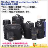 創意坦克 ThinkTank TTP069 Modular Essential Set 基本套件組 公司貨 可腰掛