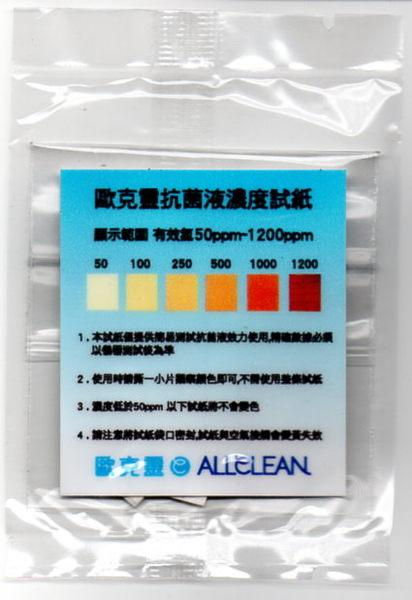 歐克靈抗菌液餘氯試紙(最高可測1200ppm)