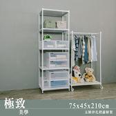 【dayneeds】 極致美學 75x45x210五層烤漆白沖孔鐵架