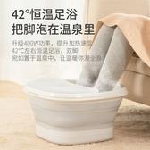 折疊足浴盆泡腳桶家用自動按摩電動加熱恒溫足浴盆CY『小淇嚴選』