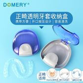 Domery正畸保持器盒子透明牙套矯正器盒子隱適美隱形盒假牙盒便攜 造物空間