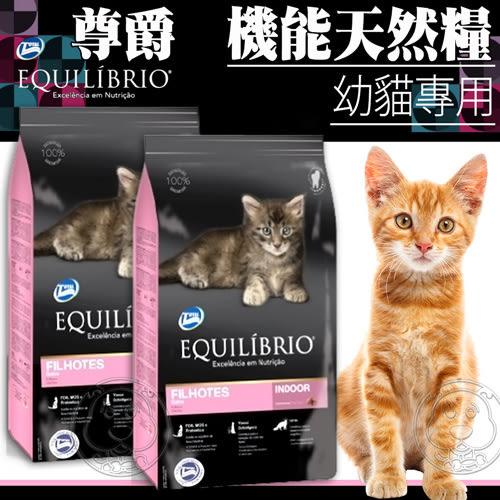 【培菓平價寵物網】Equilibrio尊爵《幼貓》機能天然糧貓糧-1.5kg(3.3lb)