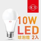 旭光旗艦店 ‧ LED 10W球泡燈2入(燈泡色/全電壓)