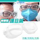 軟膠護目鏡 防飛沫 防疫眼鏡 防護眼鏡 護目鏡眼鏡 透明 防霧防撞 防疫 米荻創意精品館