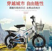 兒童自行車腳踏車2-5-6-7-8-9-10歲女孩寶寶男孩3小孩4單車男童車QM『美優小屋』