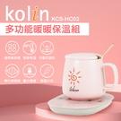 【Kolin歌林】多功能暖暖保溫組 KC...