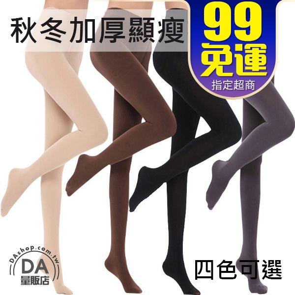 褲襪 絲襪 保暖褲 內搭褲 塑身襪 美腿襪 天鵝絨 防勾 彈性 打底襪 韓版 日系 甜美 修身