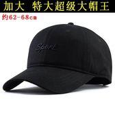 超大號棒球帽加深大頭圍帽子男士鴨舌帽65cm韓版加大碼遮陽帽 美斯特精品