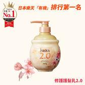 日本 hacica 八和花 深層修護 護髮乳 2.0 《生活美學》