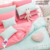 6X6.2尺加大雙人床包被套四件組【 BEST13  湖綠X桃粉 】 素色無印系列 100% 精梳純棉 OLIVIA