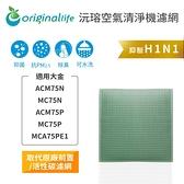 適用:大金ACM75N/MC75N/ACM75P/MC75P/MCA75PEI【Original life】長效可水洗 空氣清淨機濾網