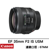 Canon EF 35mm f/2 IS USM 台灣佳能公司貨 德寶光學 刷卡分期零利率