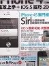 【二手書R2YB】b 2011年11月初版1刷《iPhone 4S強攻上手+iO