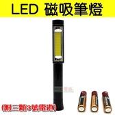 【JIS】M034 磁吸式工作燈 LED 手電筒 照明燈 磁吸式筆燈 露營燈 底部帶磁鐵 三段調光