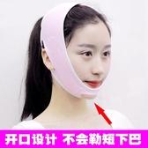 線雕術後恢復繃帶頭套大V術後提升工具瘦臉面罩臉部塑形  【雙十二免運】