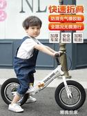 兒童平衡車滑步車1-3-6歲寶寶滑行車寶寶無腳踏雙輪溜溜車自行車MBS『潮流世家』