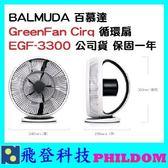 百慕達 BALMUDA GreenFan Cirq 循環扇 EGF3300 空氣對流 達15M送風力 15坪 公司貨 保固一年