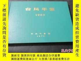 二手書博民逛書店颱風年鑑罕見19636713 國家氣象局 氣象出版社 出版197