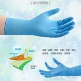 一次性乳膠手套加長12寸加厚耐酸堿無粉實驗室橡膠家用家務 深藏blue