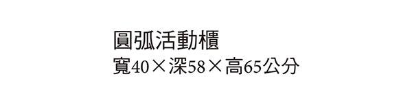 【森可家居】胡桃圓弧活動櫃 7JX282-4